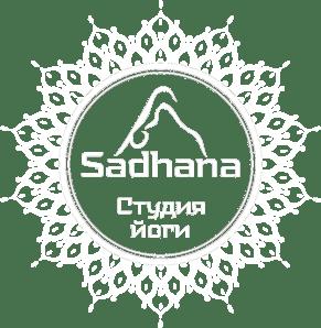 Студия йоги Садхана