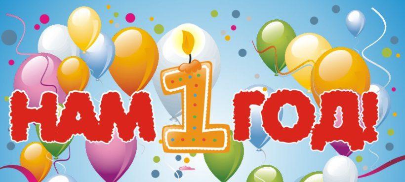 1 ноября День рождения студии